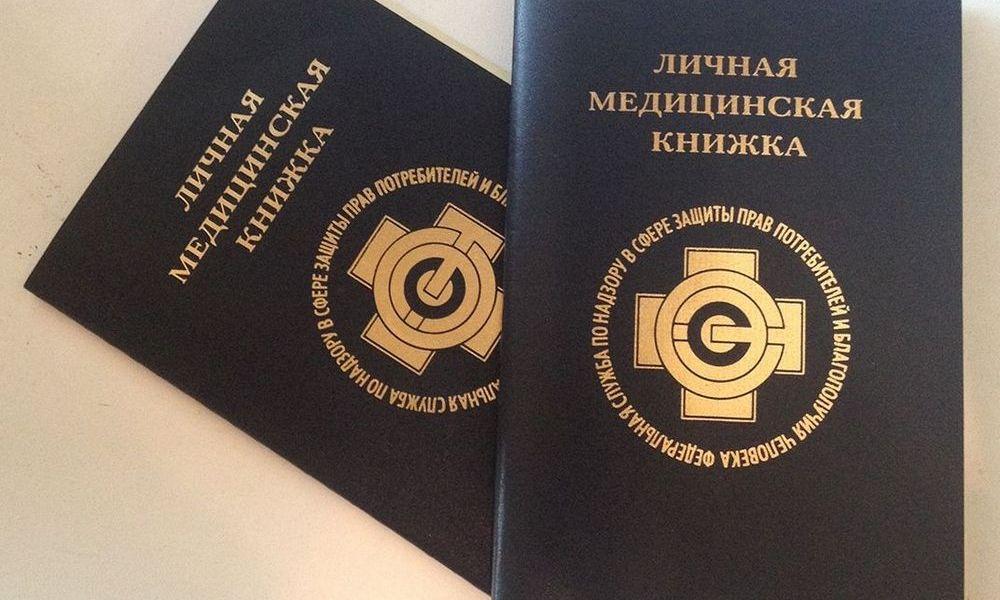 Где в туле оформить медицинскую книжку обязательная регистрация граждан по месту пребывания