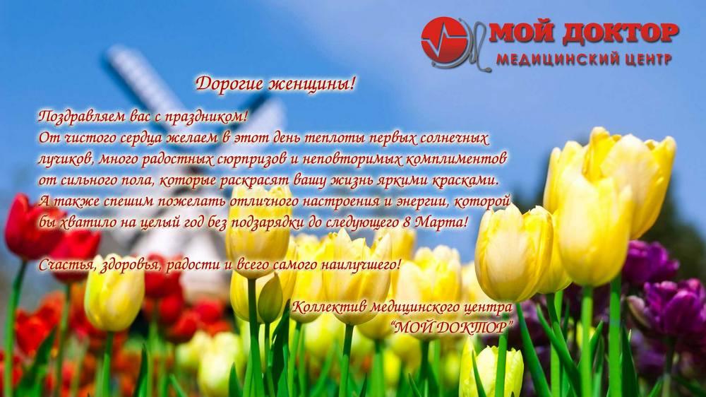 Поздравление с 8 марта зайки