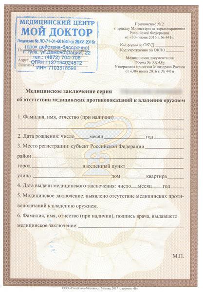 Справка 002 о у Марьина роща положительный анализ крови на гепатит с методом ифа