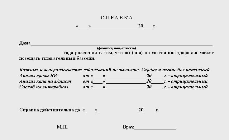 форма 083 4-89 бланк - фото 5